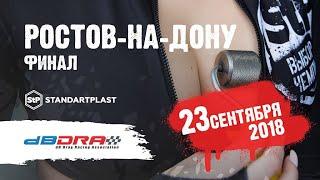 Финал dbDRA 2018 в Ростове на Дону