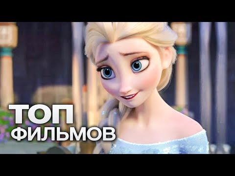 ТОП-10 ОТЛИЧНЫХ МУЛЬТФИЛЬМОВ ПОСЛЕДНИХ ЛЕТ!
