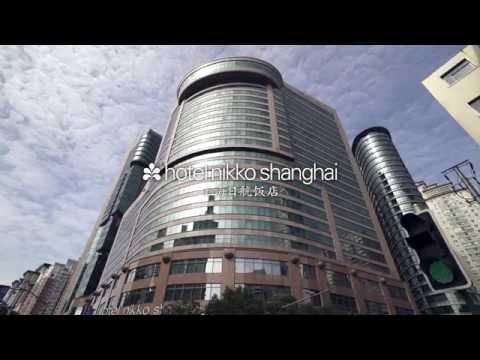 ホテル・ニッコー上海 | Hotel Nikko Shanghai