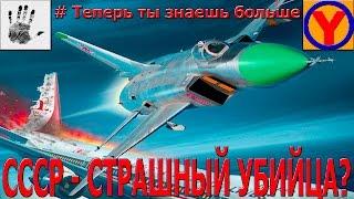 СССР - СТРАШНЫЙ УБИЙЦА?