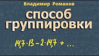 алгебра СПОСОБ ГРУППИРОВКИ 7 класс видеоурок