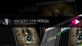 Best Service Ancient ERA Persia [Арам Киракосян]