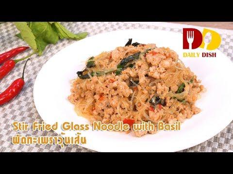 Stir Fried Glass Noodle with Basil | Thai Food | ผัดกะเพราวุ้นเส้น - วันที่ 04 Nov 2019