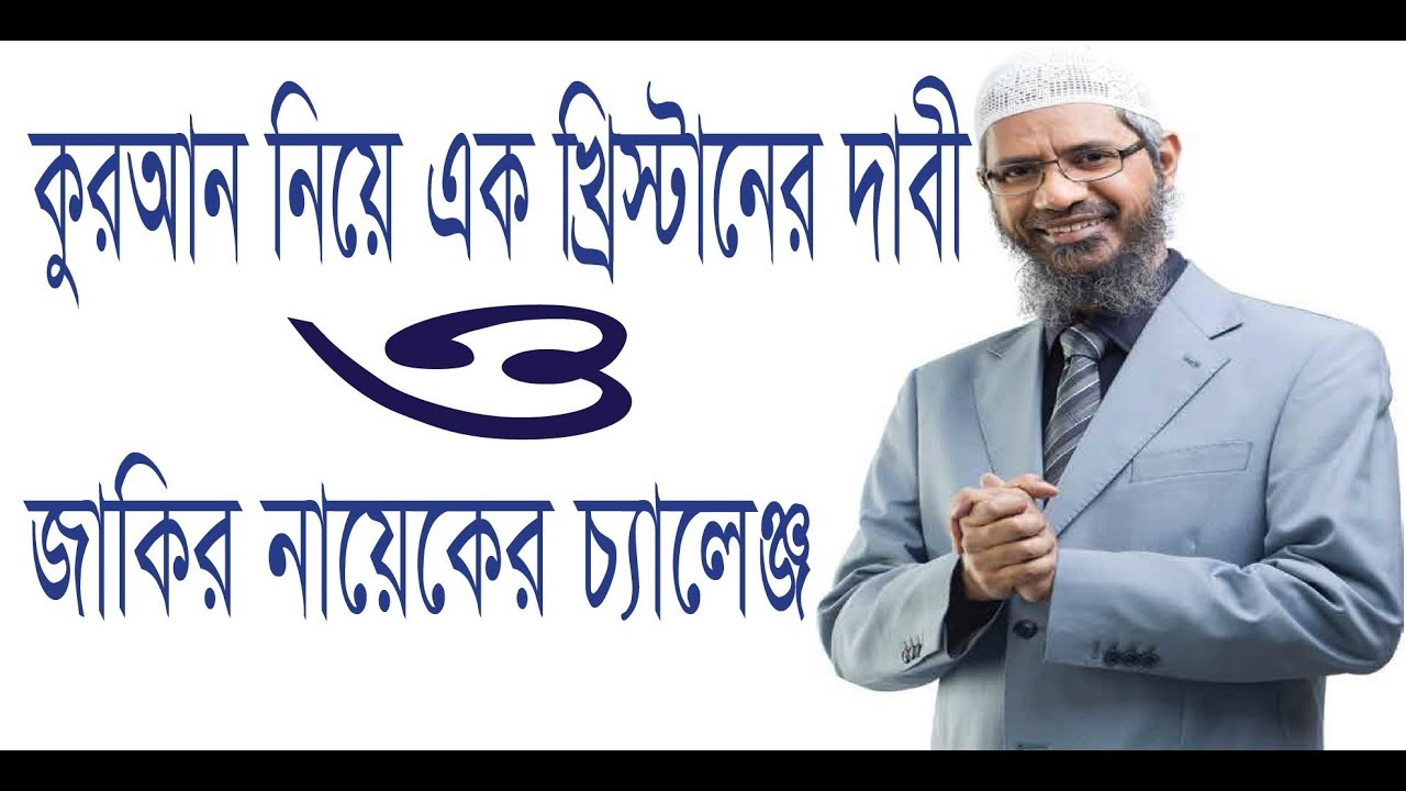 Dr zakir naik bangla lecture in question and answer on