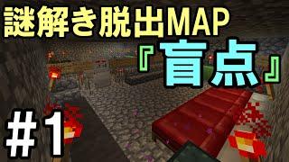 【マインクラフト】#1 謎解き脱出MAP 「盲点」 ~灯台下暗し~【脱出ワールド】