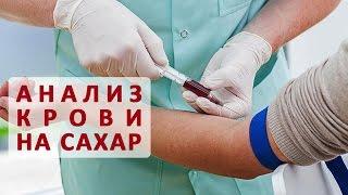 видео Биохимические Анализы Крови и Норма: 7 Правил Сдачи и Результаты