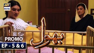Bhool Double Episode 5 & 6 (Promo) - ARY Digital Drama