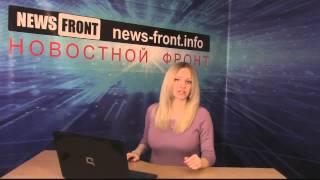 Сводка новостей Новороссии (События Ньюс Фронт) / 22.04.2015(, 2015-04-22T19:58:43.000Z)