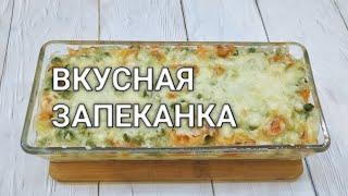 Овощная запеканка с курицей и сырной корочкой в духовке. Рецепты от Хлебстори