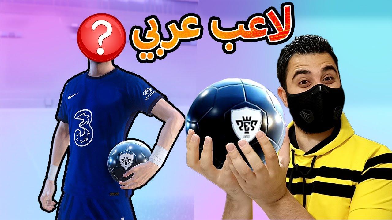اخيرا اول لاعب عربي ؟؟ 😍 تفتيح بكجات اسطوري 🔥 || من الصفر || بيس 2021