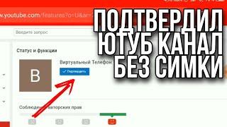 Как подтвердить канал на Ютубе   Верифицировать аккаунт Youtube без телефона   Виртуальный номер