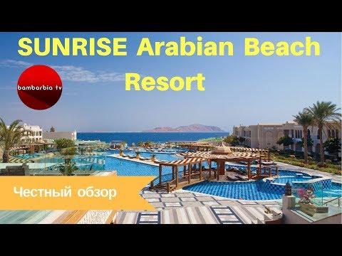 Честные обзоры отелей Египта: SUNRISE Arabian Beach Resort (Grand Select) 5*  Шарм-эль-Шейх