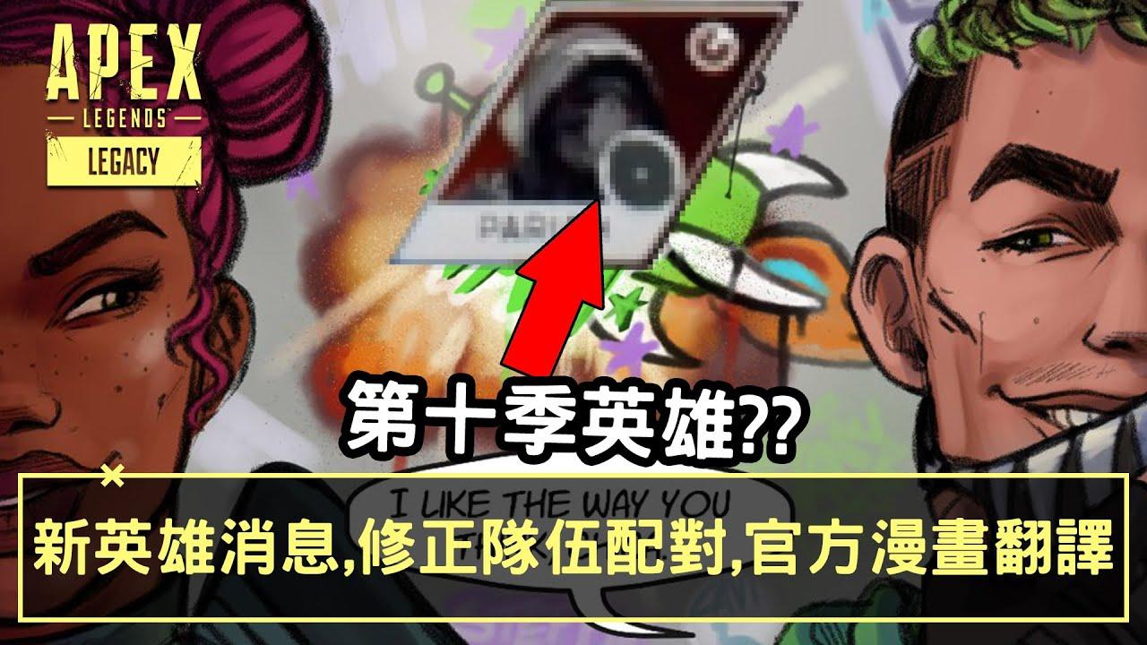 APEX 新英雄消息? 修正隊伍配對,官方漫畫翻譯! (國語中文字幕)