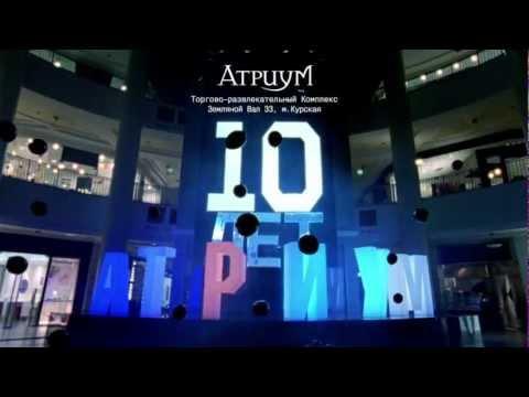Атриум - История продолжается