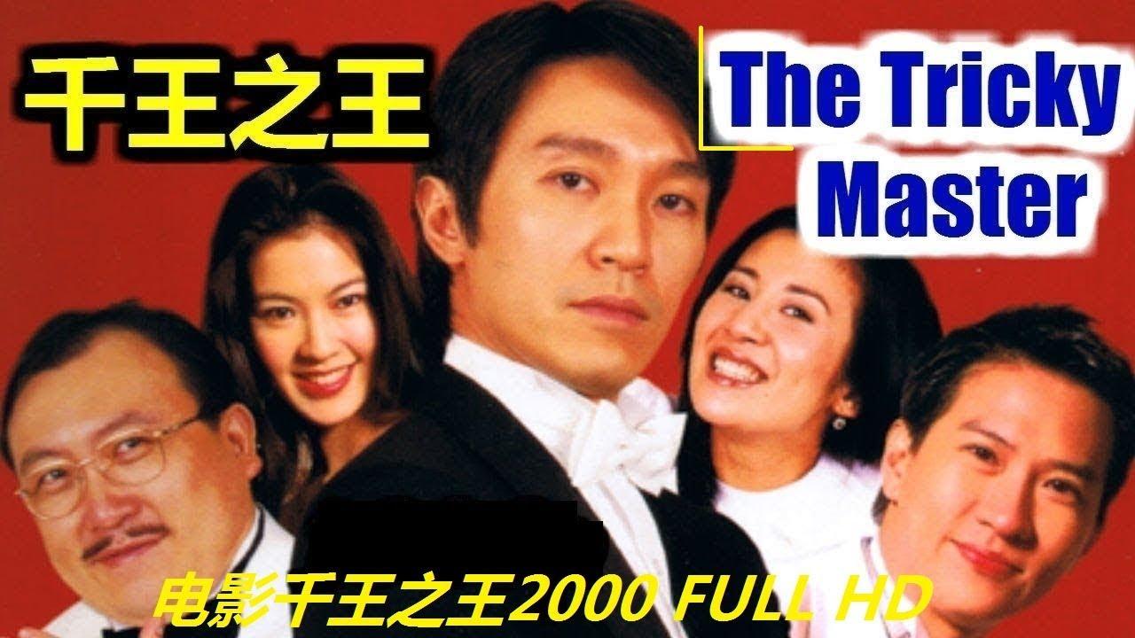 千王之王2000电影 - 电影千王之王2000 FULL HD - 賭俠2之上海灘賭聖  - 电影賭神 - 赌博的电影