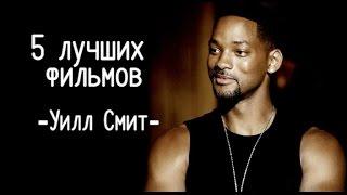 5 ЛУЧШИХ фильмов Уилла Смита!!!