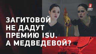 Медведева в России Тутберидзе и премия ISU Загитова политик