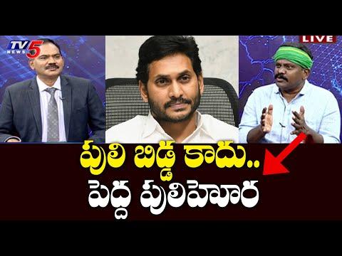 Amaravati JAC Leader Srinivas Comments on YS Jagan   TV5 News Digital