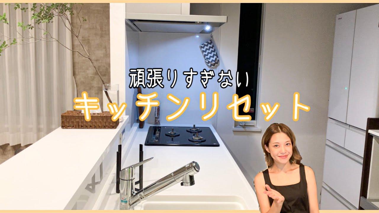 【妊婦ママ】頑張りすぎない我が家のキッチンリセット!片付け〜床掃除まで。
