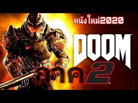 หนังใหม่ 2020   DOOMสงครามอสูรกลายพันธุ์ ภาค2   ดูหนังชนโรงเต็มเรื่องพากย์ไทย ตรงปกพากย์ไทย HD