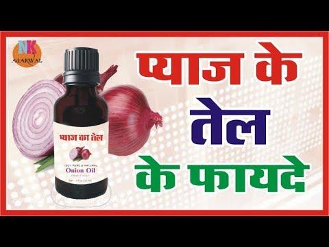 प्याज के तेल के फायदे ..Onion Oil Benefits in Hindi