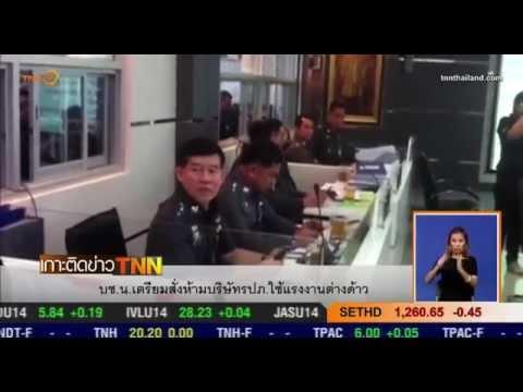 บช.น.เล็งเพิ่มกฏสงวนอาชีพรปภ.เฉพาะคนไทย