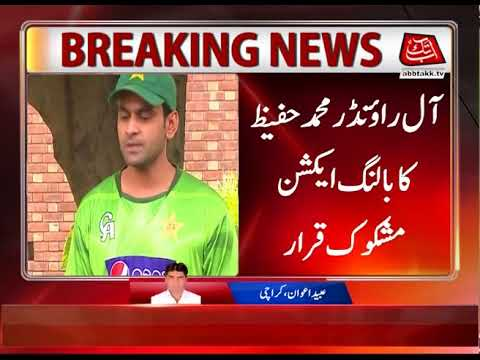Muhammad Hafeez Reported for 'Suspect' Bowling Action