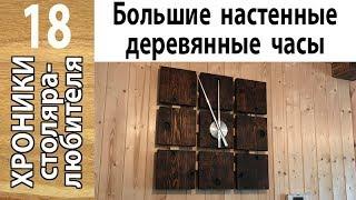 Большие настенные деревянные часы (640х640 мм) своими руками