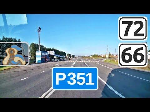 Трасса Р351 на Екатеринбург. [ Тюмень - ✕ Камышлов ]