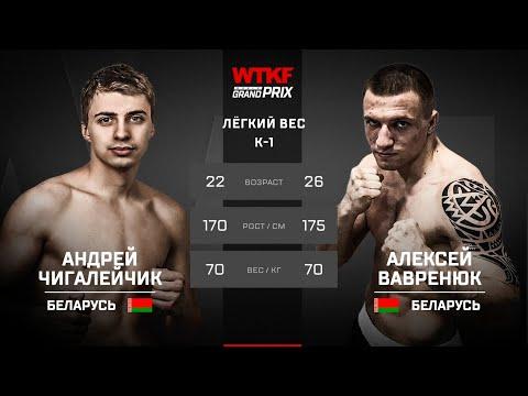 WTKF GP Belarus: Chigaleychik vs Vavrenyuk