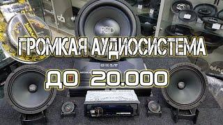 Громкая аудиосистема (но это не точно) до 20.000