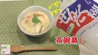 【せんたくのり】にせもの茶碗蒸しを作っちゃお! fake food