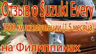филиппины Отзыв о Suzuki Every спустя 1600 км полтора месяца эксплуатации