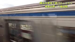 横浜市営地下鉄ブルーライン湘南台駅下飯田駅間2号車からの車窓展望!
