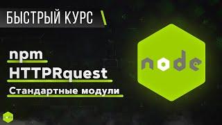 Node JS - Быстрый Курс за 1 час (Все Включено!)