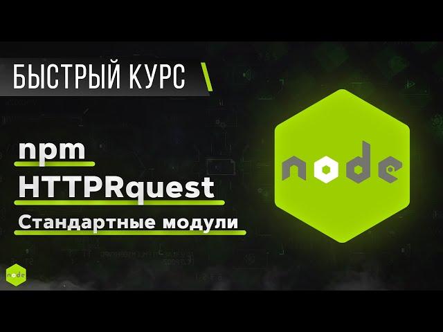 NodeJS - Быстрый курс за 1 час. Стандартные модули, создание сервера