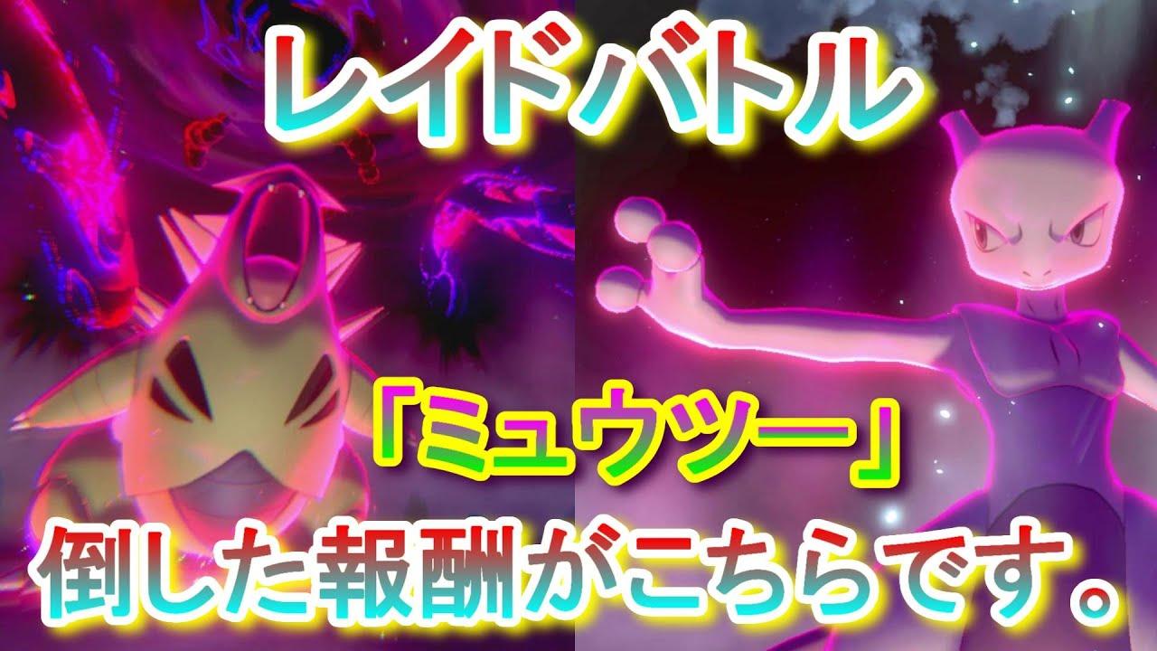 報酬 剣盾 レイドバトル 『巨人の寝床』の巣穴とレイドバトルで出現するポケモン(剣盾)|ポケモン徹底攻略