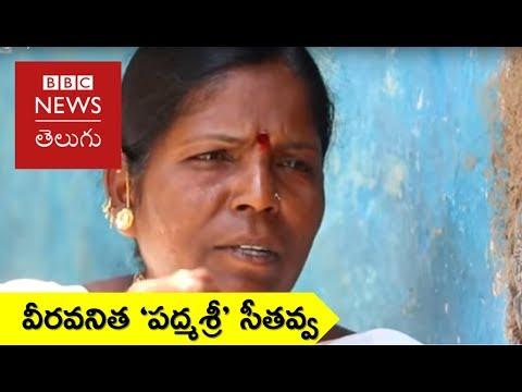 An Inspiring story of Padma Shri Seethavva (BBC News Telugu)