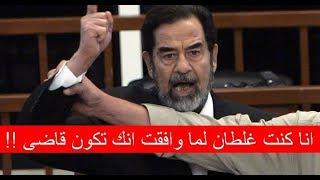 صدام حسين في المحكمة !! الفيديو الذي لم يتم عرضه من المحكمة !! اسد العرب صدام المجيد