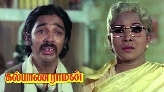 Kalyanaraman Movie Scenes | Manorama and Thengai Srinivasan Meet Kamal Haasan | AP International