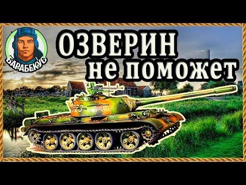 В ПЛЕНУ СТРАХА: как вернуть победу команде трусов в WORLD of TANKS | Берём Type 59 Тайп 59  wot thumbnail