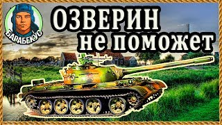 В ПЛЕНУ СТРАХА: как вернуть победу команде трусов в WORLD of TANKS | Берём Type 59 Тайп 59  wot