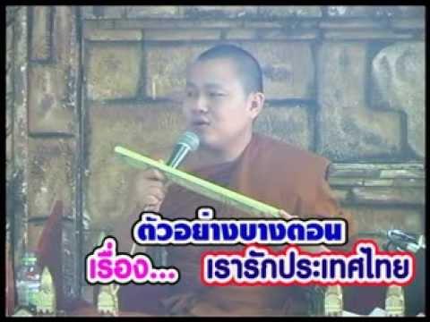 เฉลาโฟโต้ 1 แหล่ชุด เรารักประเทศไทย  โดยพระอาจารย์ธีระเดช  พระอาจารย์สมเกียรติ  พระมหาวีระ