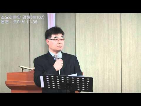웨스트민스터 소요리문답 강해(문107) - 선민교회 오인용 목사