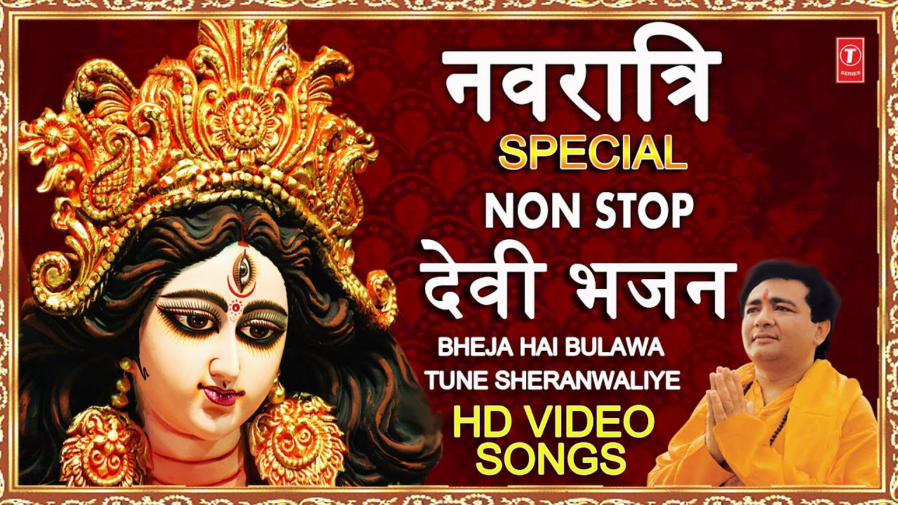 नवरात्रि Special भजन Navratri Special I Non Stop Devi Bhajans I GULSHAN KUMAR I ANURADHA PAUDWAL, HD