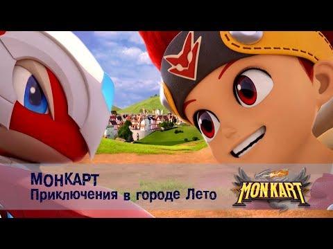 Монкарт - Приключения в городе Лето -  Сборник