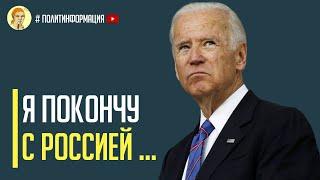 Срочно! Вот это поворот! Встреча Байдена и Путина на грани срыва