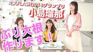 ミスFLASH2018グランプリ小島瑠那PR 小島瑠那 検索動画 2