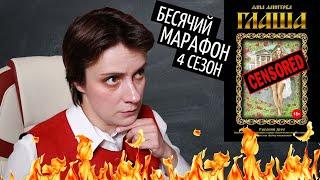 БЕСЯЧИЙ МАРАФОН. ЛЮБОВЬ И ХОХЛОМА