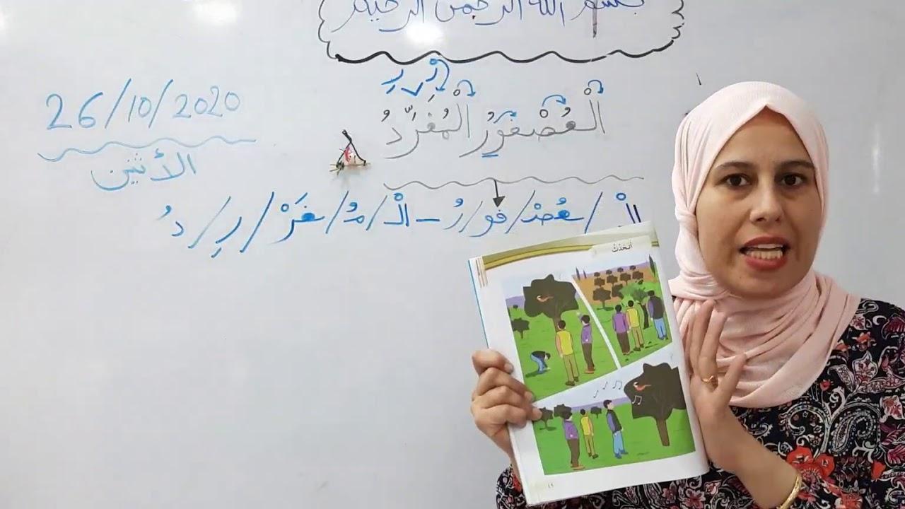 الصف الثاني اللغة العربية درس العصفور المغرد الاستماع والمحادثه فرع حكما Youtube
